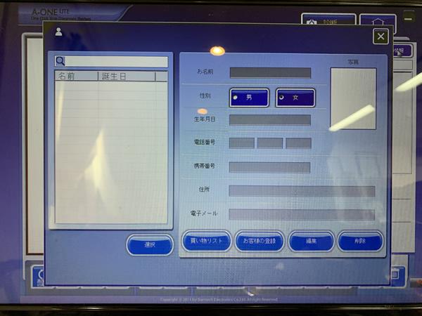 中古美容機器  エーワンライト カウンセリングマシン 肌診断マシン