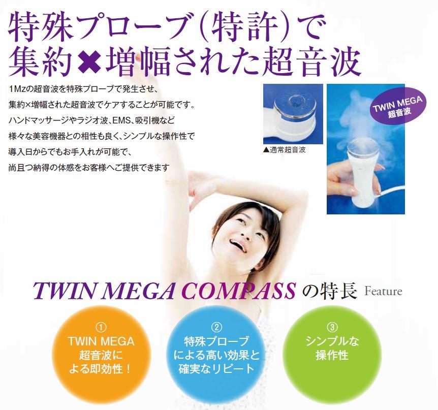 TWIN MEGA COMPASS(高密度集約式超音波)
