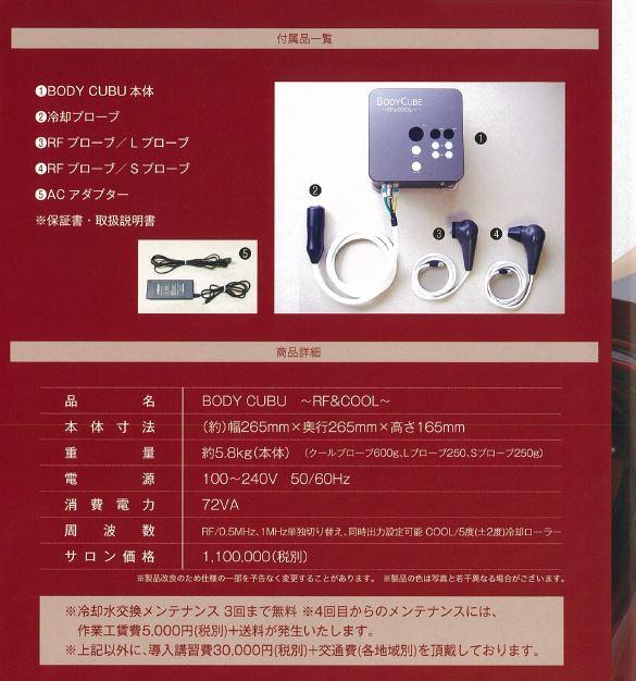 RF+COOL ラジオ波 温冷痩身 部分痩身 フェイシャルマシン 痩身機 ボディ