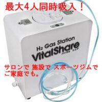 vitalshare バイタルシェア 小型低価格 高濃度水素吸入器