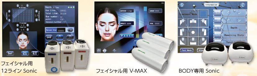 ハイフ 3Dパーフェクトソニック 美容機器 痩身機 フフェイシェル