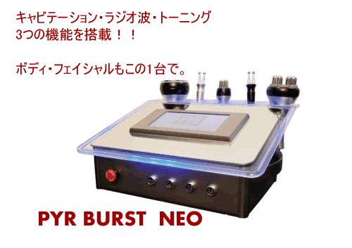 パイラバーストネオ PYR BURST NEO キャビテーション ラジオ波 トーニング